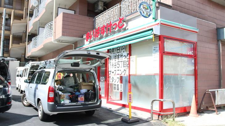 閉店したミニストップ下永谷店は「まいばすけっと」へ