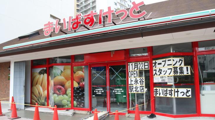 マインマート跡地に「まいばすけっと 上永谷駅北店」がオープン♪