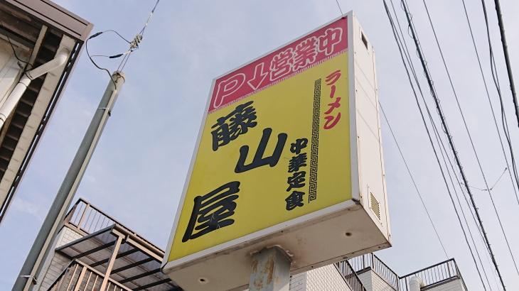 安い、早い、もりがいい。ラーメン街道で異彩を放つ町中華・藤山屋