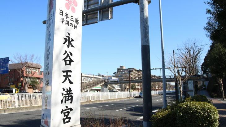 富士山も見える永谷天満宮で初詣♪新春参拝の全日程