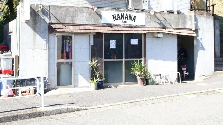 週末限定バーの下永谷「NANANA」が閉店へ