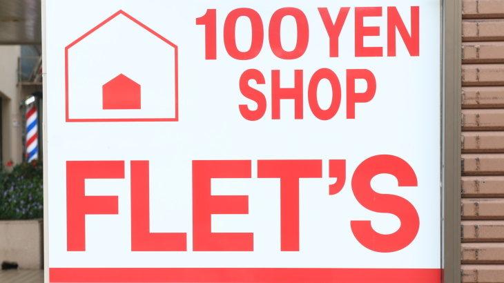 100均のFLET'S 上永谷店が7月19日に閉店へ