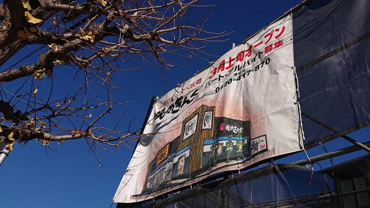 丸山台に「焼肉きんぐ」が出店。3月オープン