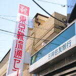 上永谷の三井住友銀行ATMが撤退へ