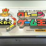 意外と獲れる!?上大岡の新定番「わくわくクレーンゲーム王国」