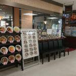 上永谷イトーヨーカドー3階の中華料理・福濱が閉店へ【9/7追記あり】