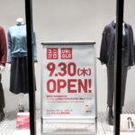 ユニクロ上大岡店が京急百貨店に移転へ