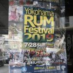 夏到来!ラムで満喫する横浜の夕べ・Yokohama RUM Festival 2019