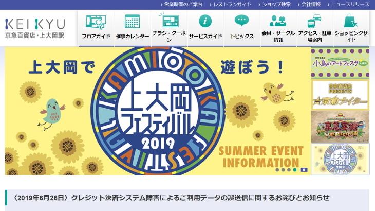 8月は京急百貨店が熱い!@上大岡フェスティバル2019