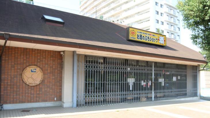 元・マインマート上永谷店が閉店