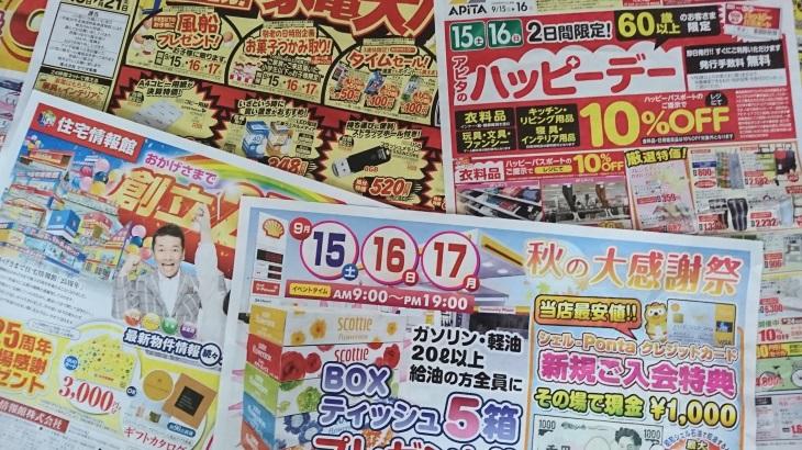 3連休は給油してBOXティッシュ5箱をもらおう【9/15~9/17特売速報】