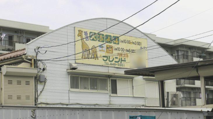 主婦殺到!高級住宅地にある謎の激安食料品店「フレンド」とは?