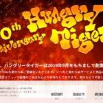 横浜発祥の「ハングリータイガー」が50周年で特別セールを開催