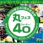 丸山台40周年は街全体がお祭り会場!「丸フェス40」