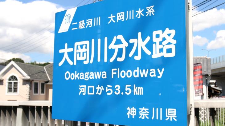 意外と知らないこの町の大雨対策施設「大岡川分水路」