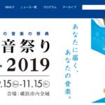 街中がライブ会場に!3年に1度の「横浜音楽祭り2019」開催