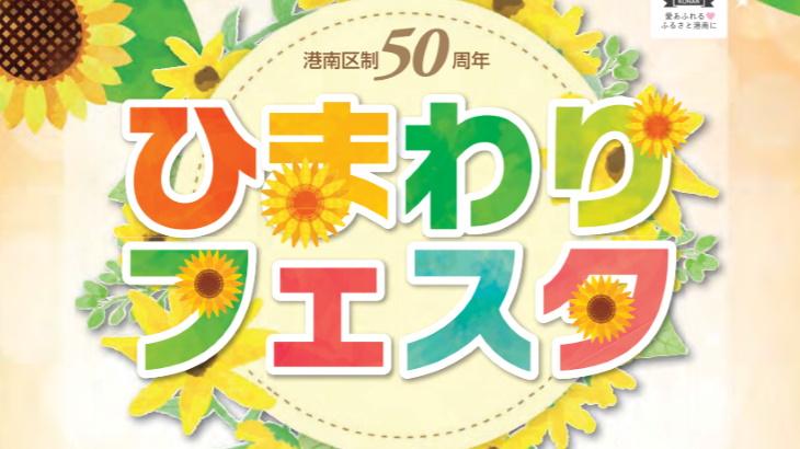 港南中央周辺で同時多発イベント!区制50周年「ひまわりフェスタ」