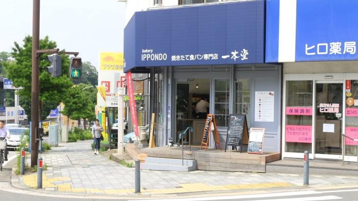 パン嫌いの息子がむさぼる港南台の食パン専門店「一本堂」