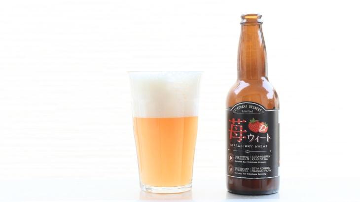 舞岡の苺を使用!春限定のクラフトビール「苺ウィート」