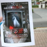 上永谷にガチで怖いお化け屋敷が出現!丸山台ハロウィンレポート