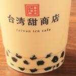 戸塚にタピオカ専門店が上陸。表参道の人気店・台湾甜商店が12月20日オープン
