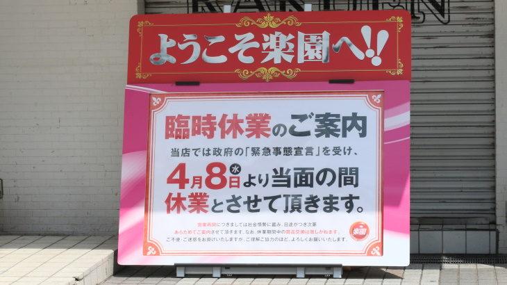 緊急事態宣言後の上永谷周辺はどうなっている?