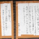 思わずなごむ。戸塚の串揚げ店の粋なメッセージ