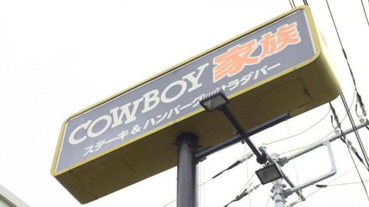 丸山台の人気店「カウボーイ家族」が8月31日で閉店へ