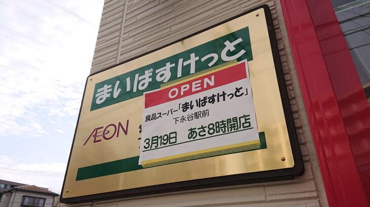 まいばすけっと下永谷駅前店、19日開店。特売もあるよ